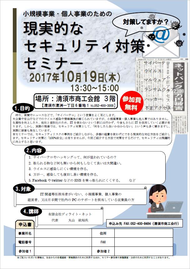 清須市商工会様中小企業・小規模事業のための現実的なセキュリティ対策セミナーちらし